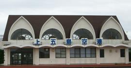 上五島空港