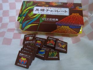 ishigaki_miyage_r21.jpg